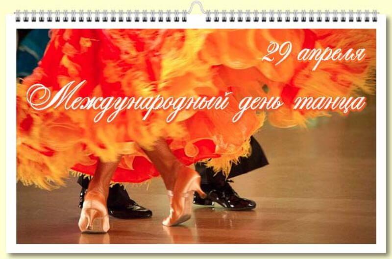 Продать картинки, красивые открытки с днем танца
