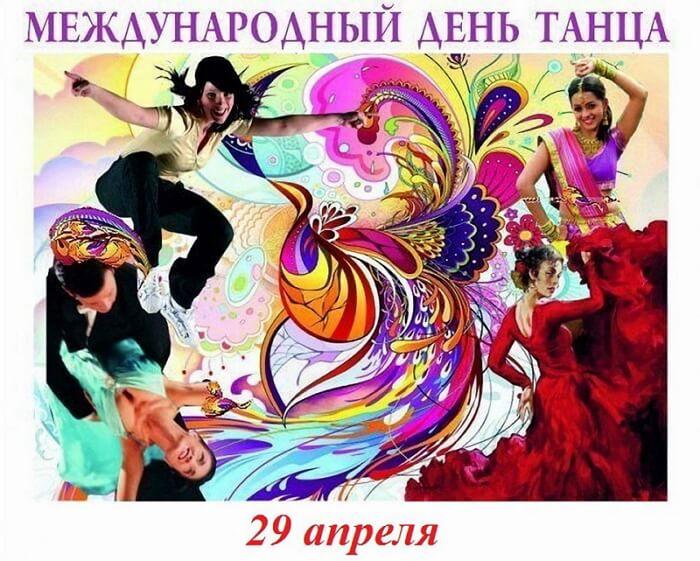 С днем танцев картинка