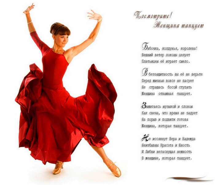 Поздравление с днем рождения балетмейстеру