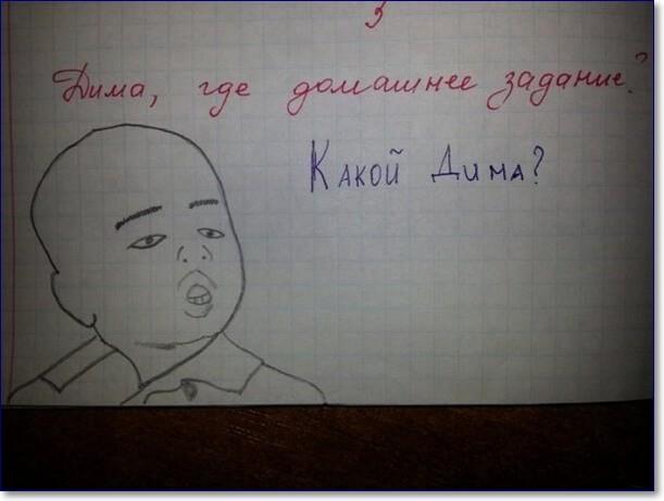 Смешные картинки с надписями про домашнее задание, анимационные