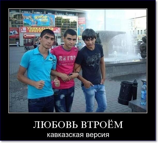 Смешные картинки про кавказцев с надписями