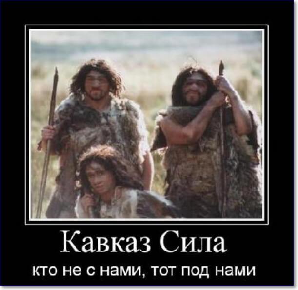 Июнь, картинки смешные кавказские про все