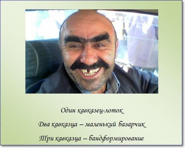 Картинки про кавказцев смешные