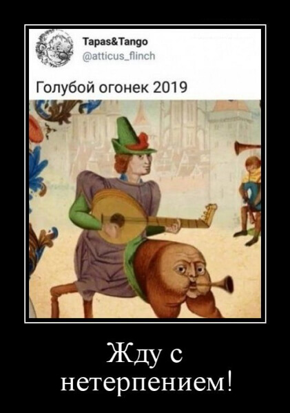 Демотиваторы 2019 года
