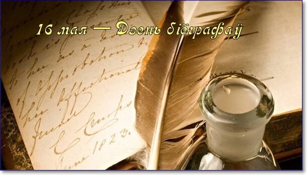День биографов