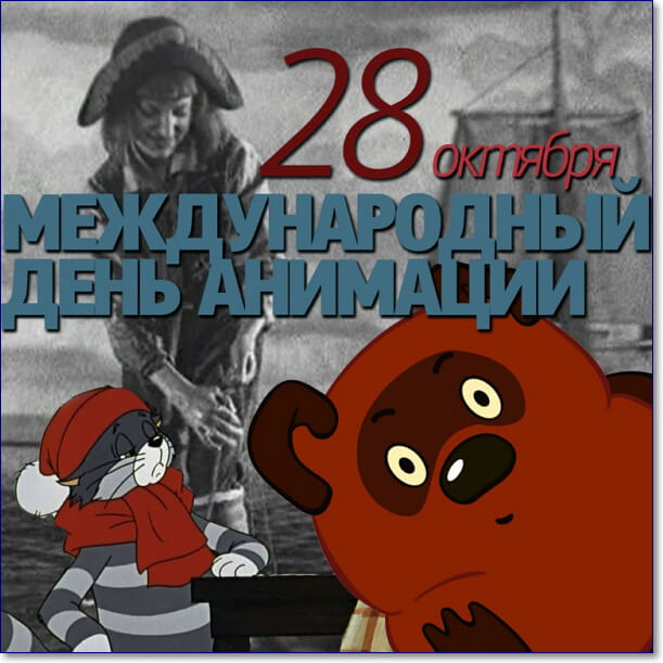 День мультфильмов и анимации