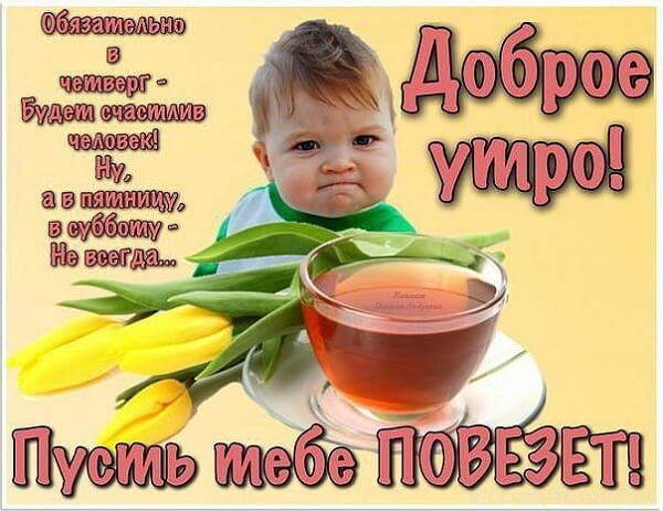 Пожелание доброго утра в четверг в картинках с детьми