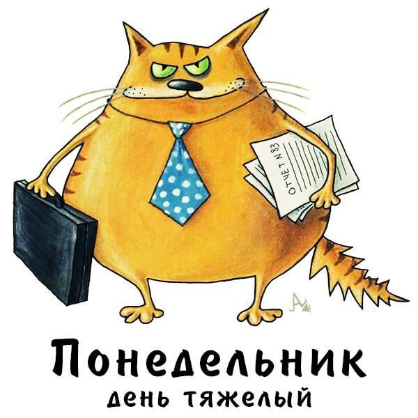 СеШельские Острова Dobroe-utro-ponedelnika-kartinki-prikolnye-humoraf-78