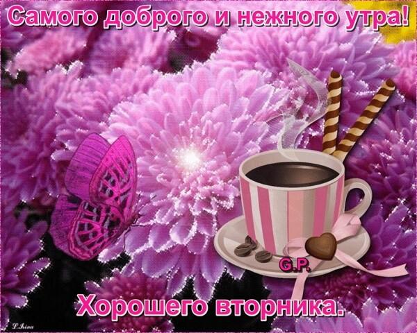 Анимационные открытки с добрым утром прекрасного дня удачного вторника, маникюром надписями