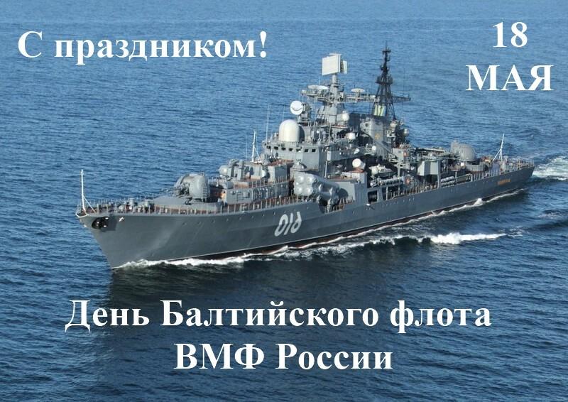 Балтийский флот открытки