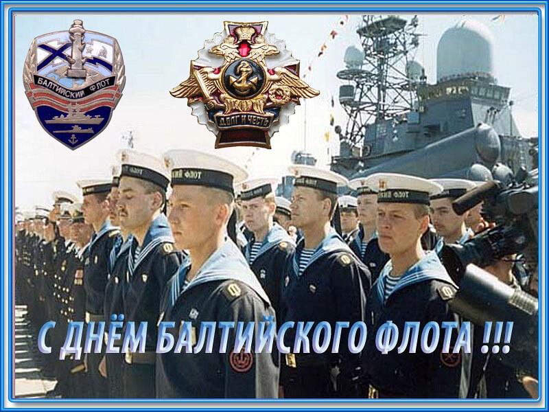 Про лошадь, день балтийского флота поздравления в картинках