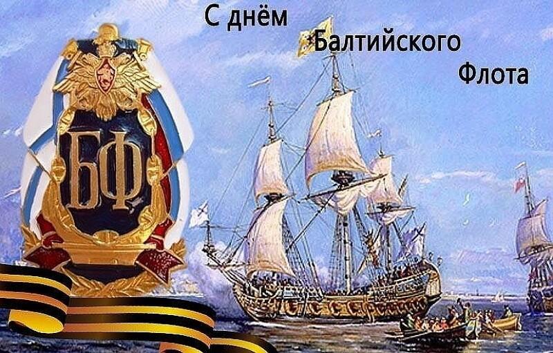 День балтийского флота поздравления в картинках