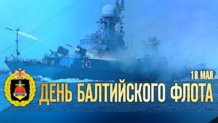 Красивые картинки День Балтийского флота ВМФ России