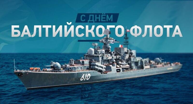 Балтийский флот открытки, котятами надписями телефон