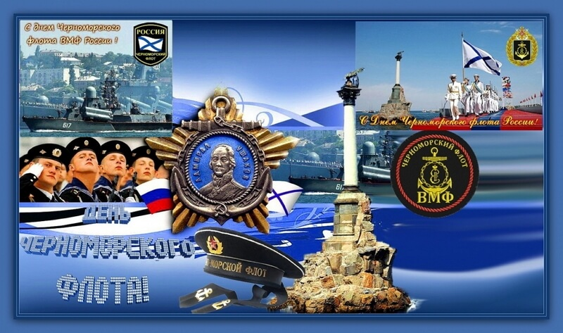 с днем черноморского флота картинки вас