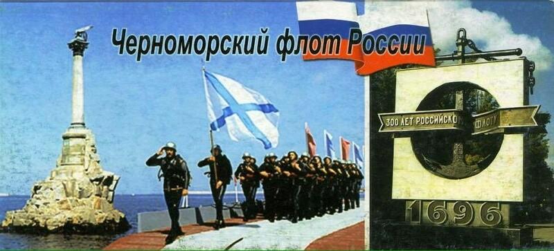 Красивые картинки День Черноморского флота ВМФ России