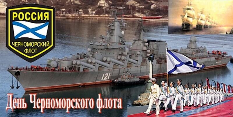 Открытка к дню черноморского флота, добрым утром хорошего