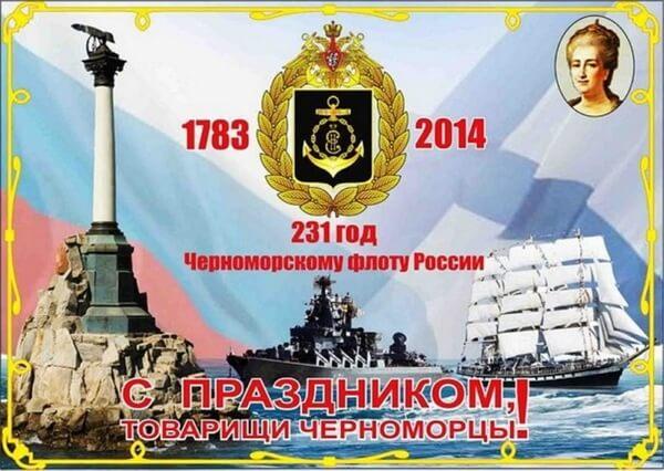 распланировали, с днем черноморского флота картинки горизонтальную