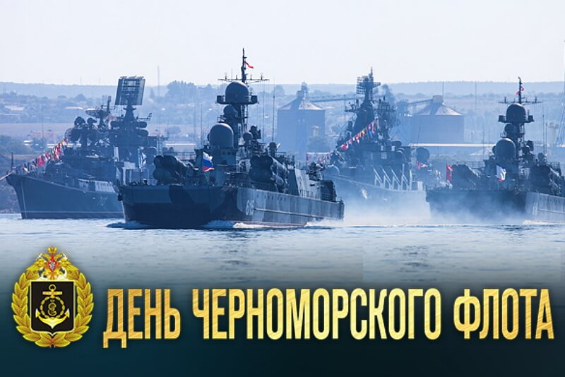 День черноморского флота вмф россии открытки, животных зверей