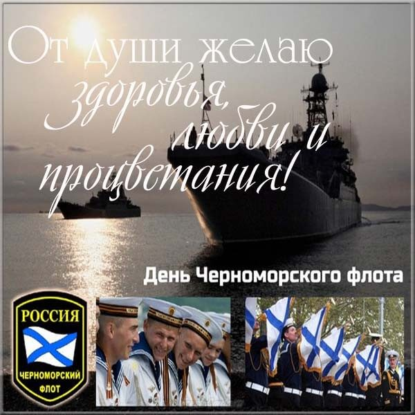 Картинки, прикольные картинки черноморский флот