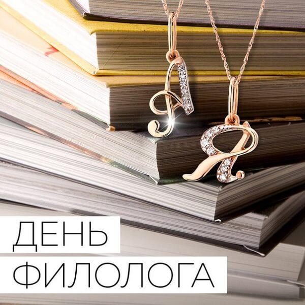 Открыток, фото день филолога