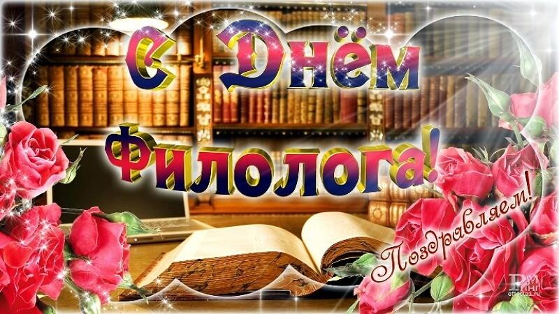 Красивые картинки День филолога