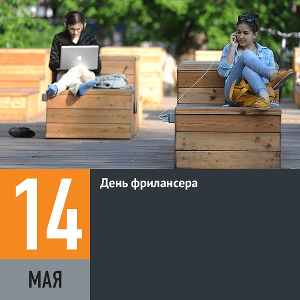 Красивые картинки День фрилансера в России