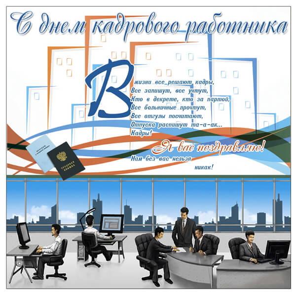 Красивые картинки День кадровика в России