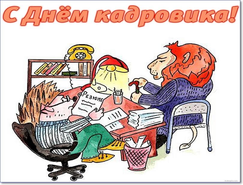 Открытка с днем кадрового работника прикольные открытки, картинки для