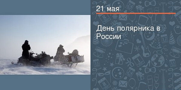 Красивые картинки День полярника в России