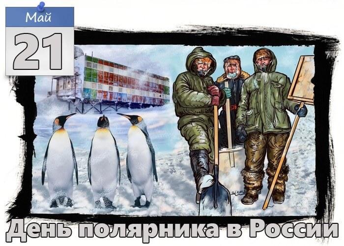 День полярника картинка