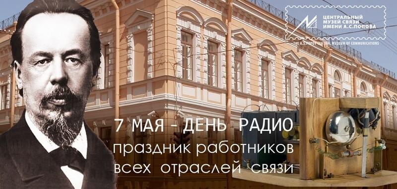 Красивые картинки День радио в России