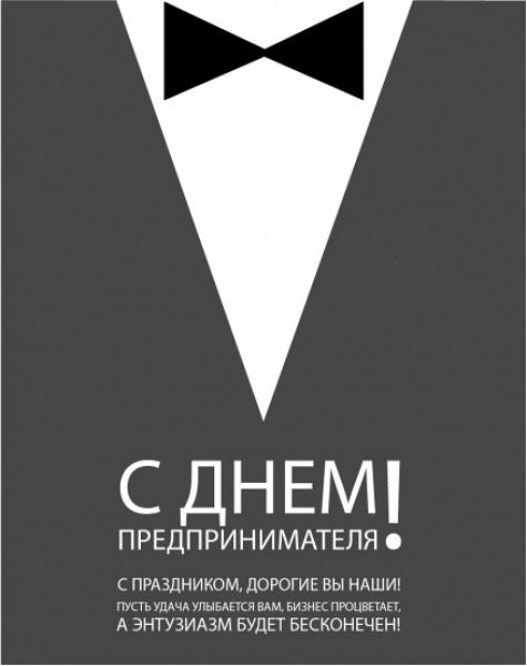 Красивые картинки День российского предпринимательства