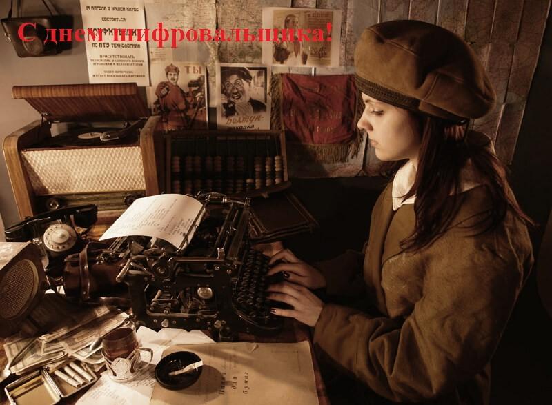 Красивые картинки День шифровальщика в России