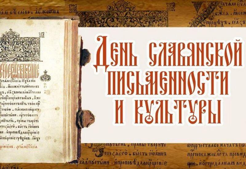 Красивые картинки День славянской письменности и культуры в России