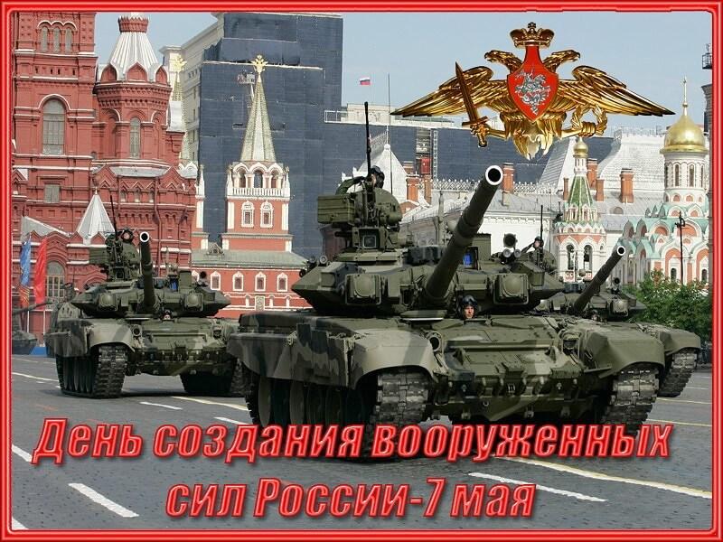 День вооруженных сил картинки