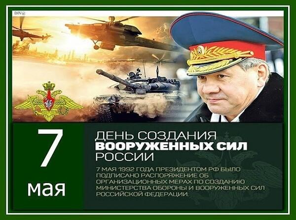 Красивые картинки День создания Вооруженных Сил России
