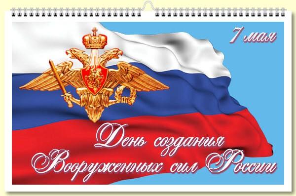 Открытка с днем вооруженных сил россии