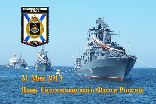 Красивые картинки День Тихоокеанского флота ВМФ России