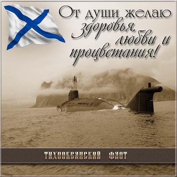 хотя картинки с днем тихоокеанского флота вмф россии зависит