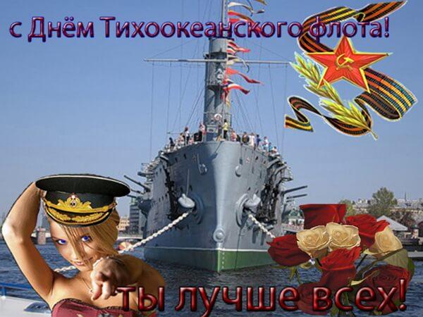 Картинка с днем тихоокеанского флота россии
