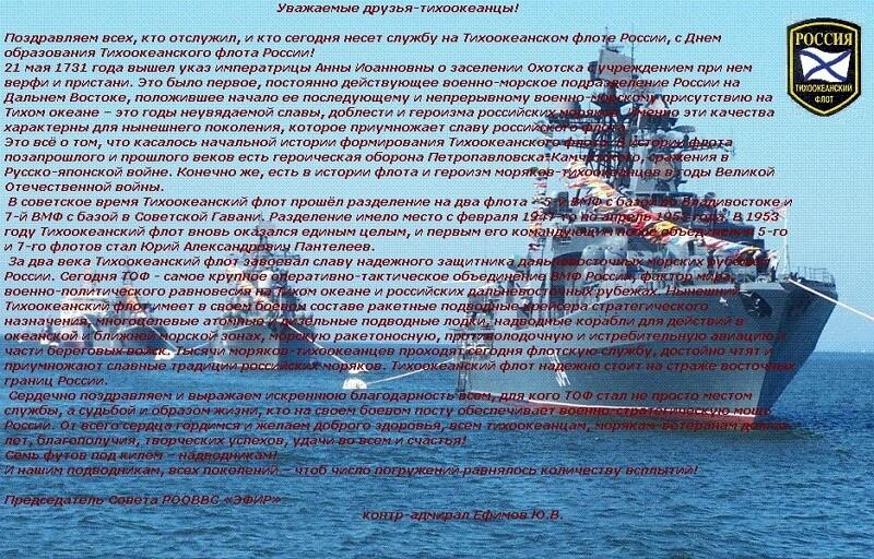 стихи на день тихоокеанского флота его комических