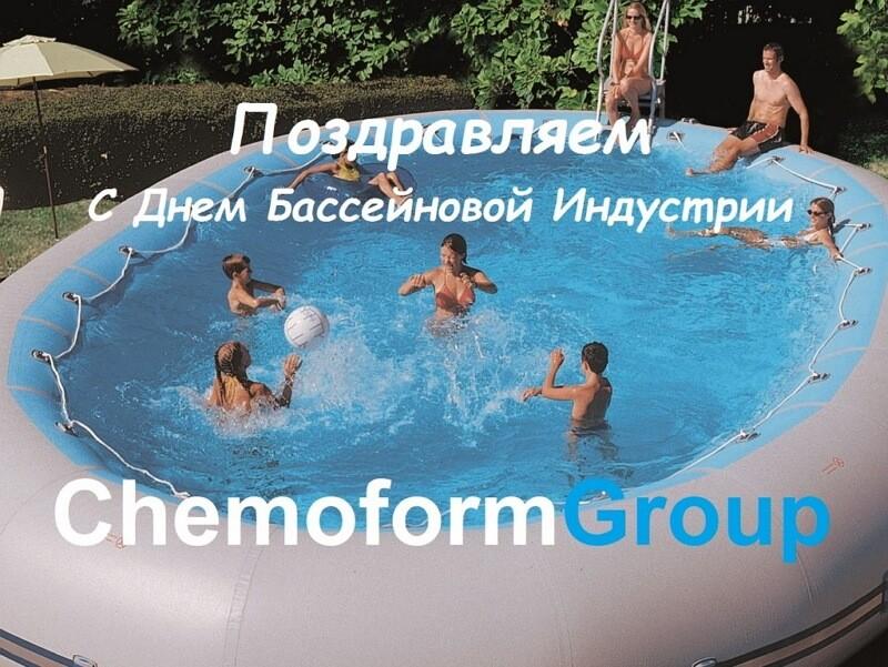Красивые картинки Всероссийский день бассейновой индустрии