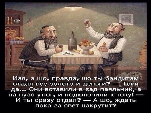 Лучшие одесские анекдоты про евреев читать