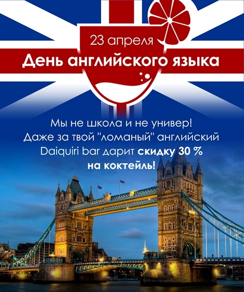 Международный день английского языка