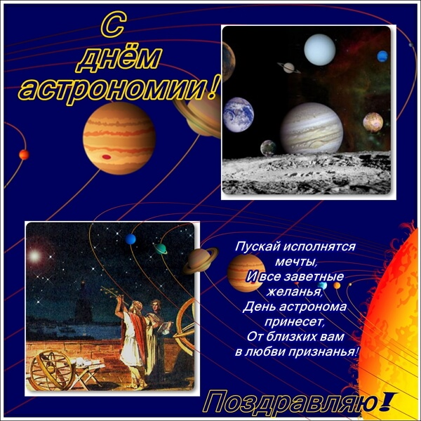 Международный день астрономии