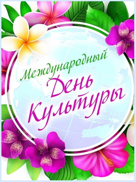 Международный день культуры