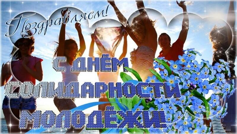 Международный день солидарности молодежи