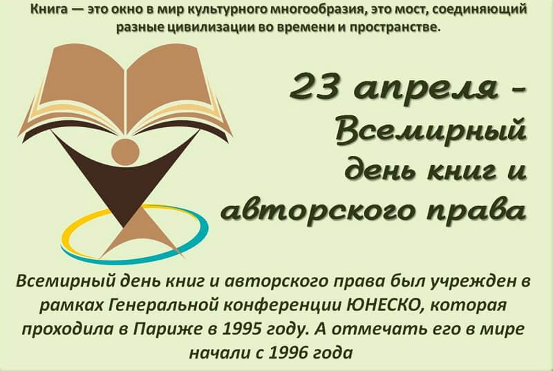 масло картинки 23 апреля всемирный день книги праздник