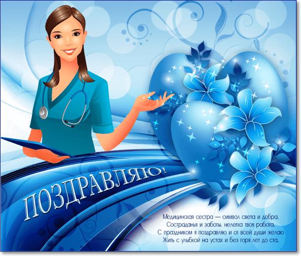 Всемирный день медицинских сестер